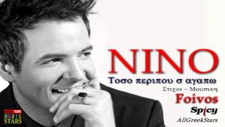 Nino || Toso Peripoy S`Agapw || Greek New Song 2013 ( H D )