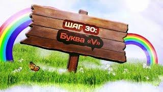 Шаг 30. Буква «V» (курс «Ускоренное обучение чтению: АВС») (Ярослав Дмитриев)