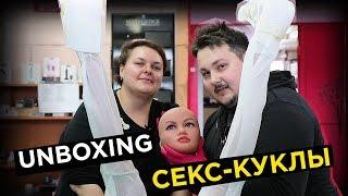 Распаковка и видео обзор реалистичной секс-куклы. Unboxing Real Doll от Pipedream.