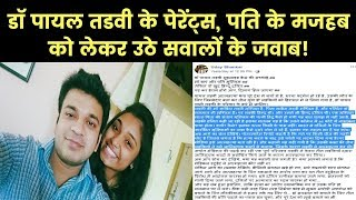 Dr Payal Tadvi Suicide Case: पायल तड़वी के पेरेंट्स, पति के धर्म को लेकर उठ रहे सवालों के जवाब