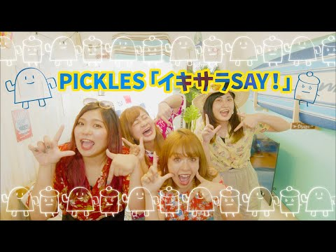 PICKLES「イキサラSAY!」Music Video
