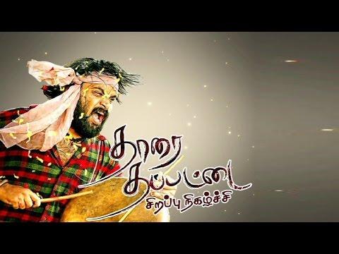 Tharai Thappattai: Cast & Crew Interview | Pongal Special Interview | Bobby Simha | Kalaignar TV