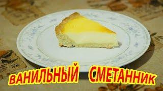 ВАНИЛЬНЫЙ  СМЕТАННИК   -  Проще простого)))