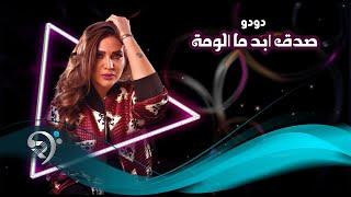 Dodo7788 - Ma Alwma (Official Audio) | دودو - ما الومه - اوديو