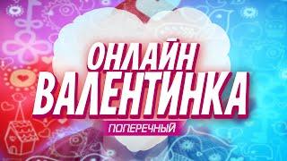 ОНЛАЙН ВАЛЕНТИНКА. (18+)
