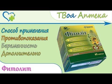 Фитолит капсулы (растительные экстракты) показания, описание, отзывы