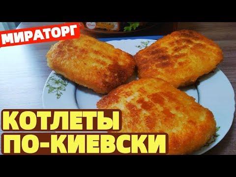 Котлеты по киевски Мираторг отзывы