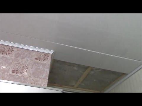 Как сделать потолок из ПВХ панелей