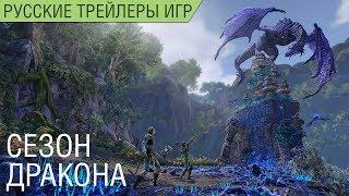 The Elder Scrolls Online: Scalebreaker - Русский трейлер (озвучка)