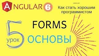 Angular 6. Урок 5.1. Forms. Часть 1 - основы, теория. Template-Driven forms