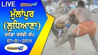 🔴 [LIVE] Mullanpur (Ludhiana) Canada Kabaddi Cup 7 Jan 2018 www.Kabaddi.Tv