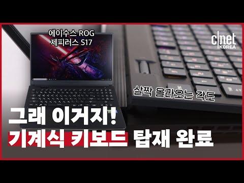 [리뷰] 17인치 큰 화면, 기계식 키보드와 RTX 3080까지! 초고성능 게이밍 노트북, 에이수스 ROG 제피러스 S17(GX703)