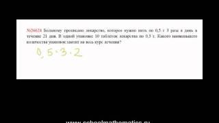 ЕГЭ по математике - задание В1 (№26624).mp4