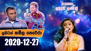 Sihinayaki Re | සිහිනයකි රෑ | 2020-12-27 | @Sri Lanka Rupavahini Thumbnail
