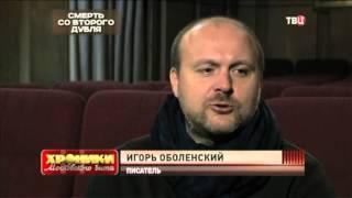 Смерть со второго дубля. Хроники московского быта