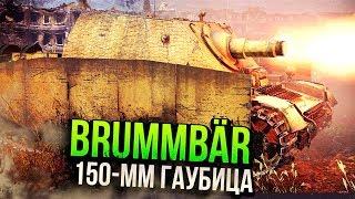 Brummbär 150-ММ ГАУБИЦА | Обзор War Thunder