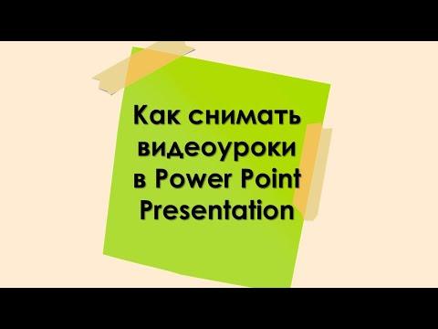 Видеоуроки по powerpoint 2010