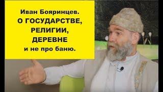 Иван Бояринцев. о государстве, религии, деревне и не про баню.