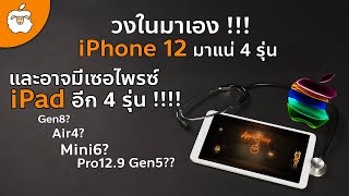 พรีวิว iPhone 12 | iPad Air 4 | iPad Gen 8 | iPad Mini 6 | iPad Pro 12.9 Gen5 ปลายปี 2020 นี้มาแน่?!