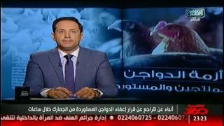 القاهرة 360   قانون النظاهر .. مرور شهر على تحرير سعر الصرف .. لقاء مع د.قدرى السعيد