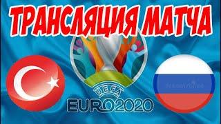 ТУРЦИЯ VS РОССИЯ ПРЯМАЯ ТРАНСЛЯЦИЯ ЕВРО 2020