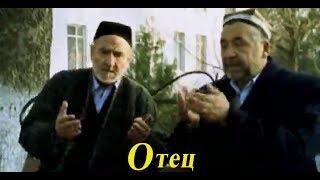Отец (Узбек кино) l Ota (O'zbekfilm)