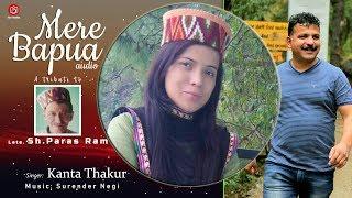 Kullvi Nati 2018 | Mere Bapua | Kanta Thakur | Official Audio | Surender Negi | iSur Studios