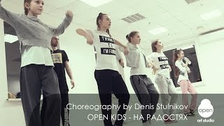 Open Kids - На Радостях Choreography by Denis Stulnikov - Open Art Studio