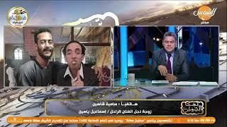 تحت الشمس - بسبب إساءة محمد رمضان.. أيمن بهجت قمر يعلن لجوء أسرة إسماعيل ياسين للقانون