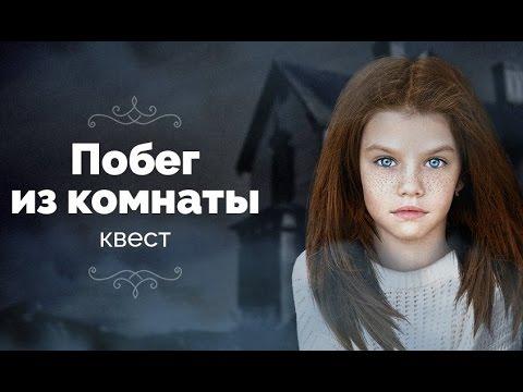 Побег из Комнаты. Квест (gameplay video on Android)