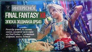 Шедевр улучшен! Начало игры ● Final Fantasy XII: The Zodiac Age [PS4]
