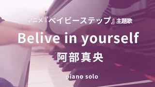 作詞・作曲:阿部真央 ピアノアレンジ:music supplement 【関連動画】 ...