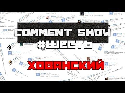 Comment Show #6: