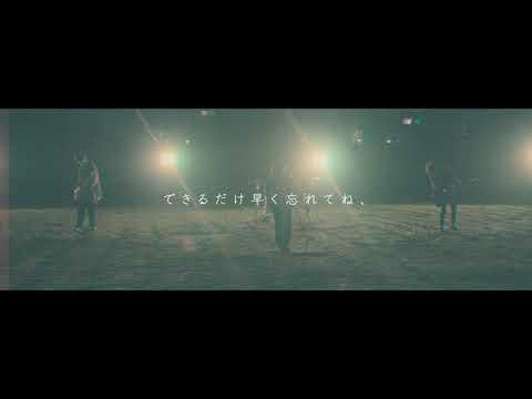 レイラ - エンドロール (Music Video)