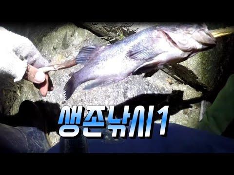생존낚시ㅡ물만 먹고 버텨보자. 덕적군도, 덕적도, 우럭낚시, rockfish, 비박