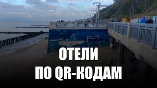В Калининградской области вводят QR-коды для заселения в гостиницы