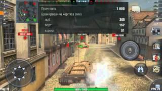 Т-95 речная черепаха   World of Tanks