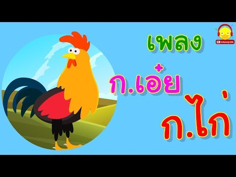 ก.ไก่ เพลงเด็ก เรียนรู้ ก-ฮ สำหรับเด็กอนุบาล 🐓 Learn Thai Alphabet Song ♫ เพลงเด็ก Indysong Kids