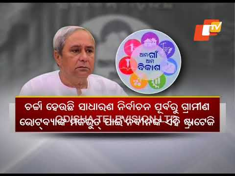 CM Naveen Launches New Programme To Reach Out To Rural People