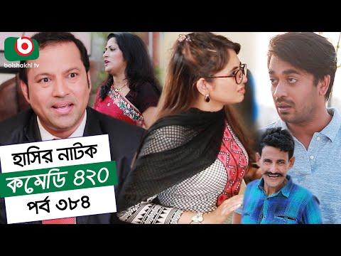 হাসির নতুন নাটক - কমেডি ৪২০ | Natok Comedy 420 EP 384 | MM Morshed, Tania Brishty - Serial Drama