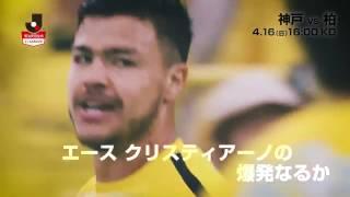 因縁の対決 首位を走る神戸が苦手とする柏をホームに迎える 明治安田生...