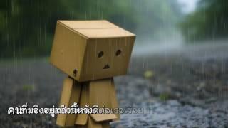 แค่คนอีกคน - ปราโมทย์ วิเลปะนะ Lyric By Sa-Sub38