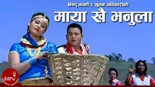 Maya Khai Bhanula By Khuman Adhikari and Bishnu Majhi