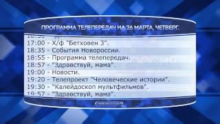 Программа телепередач на 26 марта 2015 года