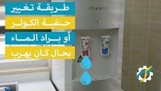 أعطال براد الماء أو الكولر وكيفية إصلاحها بنفسك أشهر 5 أعطال كماشة