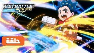 BeyBattle Burst Ep 1 - Spacetoon | مسلسل بي باتل الحلقة 1 - سبيس تون
