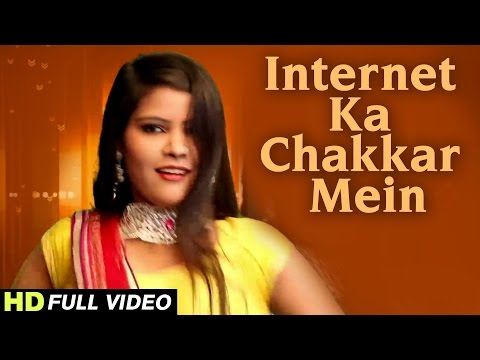 Internet Ka Chakkar Mein | इंटरनटे के चक्कर मे | Prakash Mali | Brand New Rajasthani DJ Song