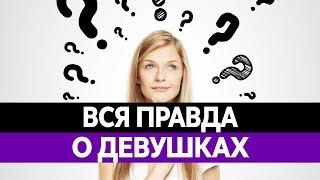 Интересные ФАКТЫ О ЖЕНЩИНАХ. Вся правда о девушках!(, 2016-02-08T11:55:56.000Z)