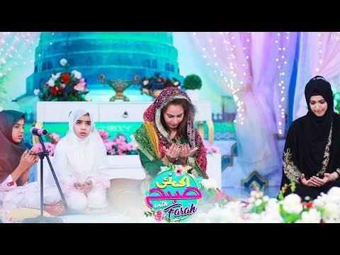 Ek Nayi Subah Wih Farah - 24 November 2017 - Aplus HD