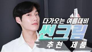 여름 대비 남자 선크림 추천 (Feat. 미샤 올 어라…